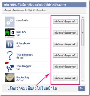 เทคนิคการทำ Blogger Facebook บล็อก Blogspot