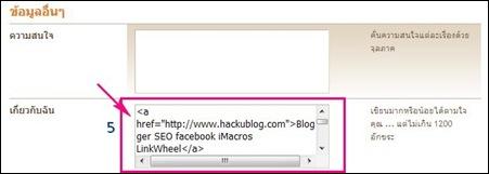 Backlink จาก Blogger Profile