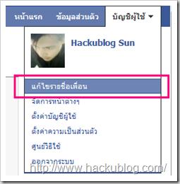 แก้ tag facebook