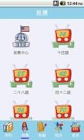 Screenshot of 開心知識問答