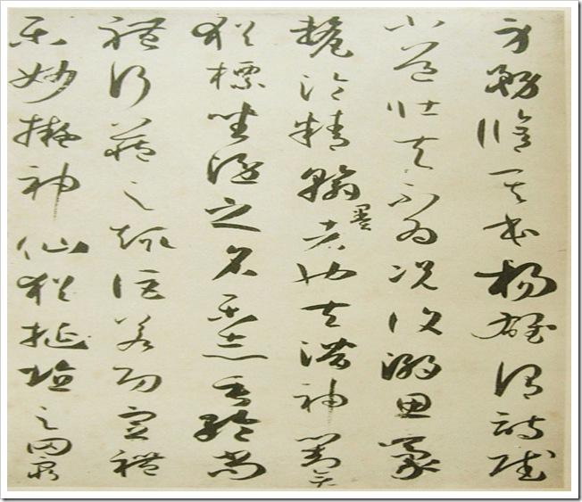 Treatise_On_Calligraphy