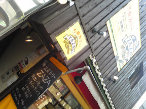 三茶カリーの店舗外観