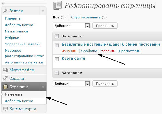 wordpress страницы