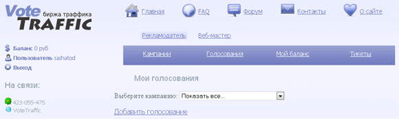 система VoteTraffic