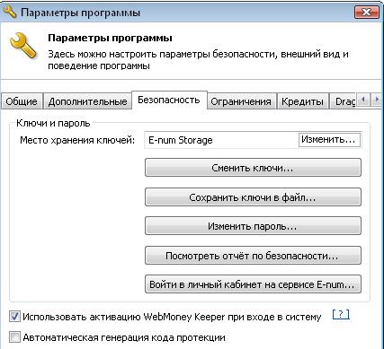 webmoney безопасность