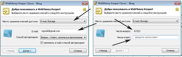 webmoney авторизация