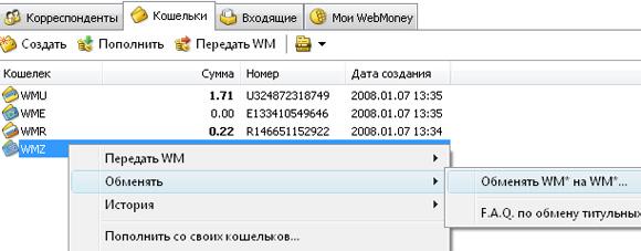 обмен webmoney wmz wmu wmr