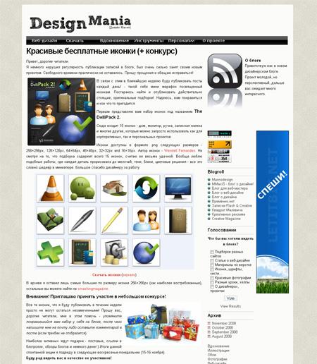 Блог о веб дизайне