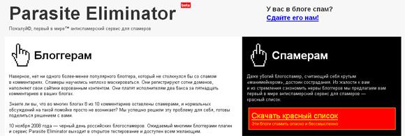 Parasite Eliminator - плагин и сервис против спама в блогах