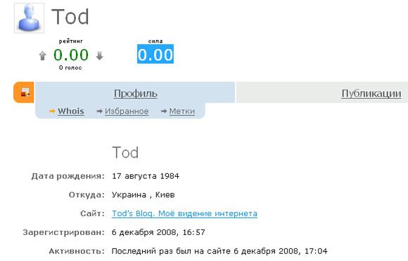 возможности пользователя в LiveStreet