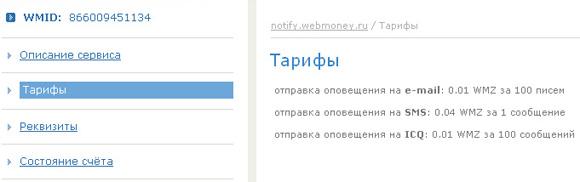 WebMoney Notify - сервис уведомлений