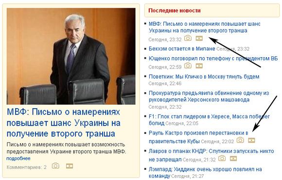 новости Украина Корреспондент