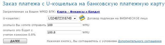 заказ вывода wmu на банковскую карту