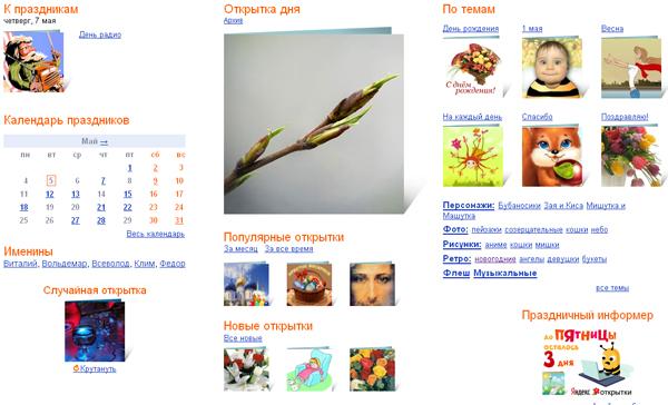Яндекс открытки
