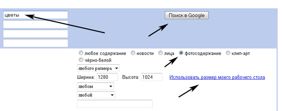 продвинутый Google Image Search