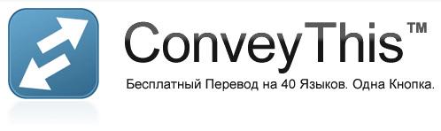 Conveythis онлайн переводчик