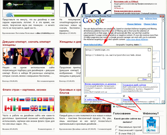 тестер для Google AdSense