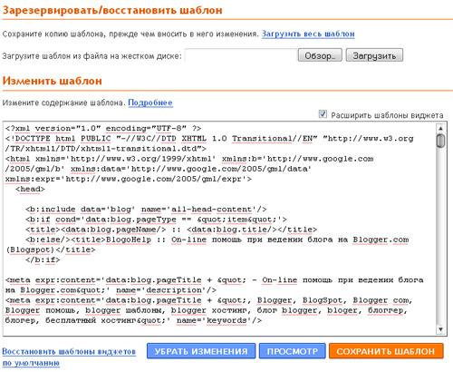 шаблон html blogspot