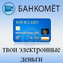 Банкомёт электронная коммерция