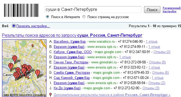 google поиск адреса