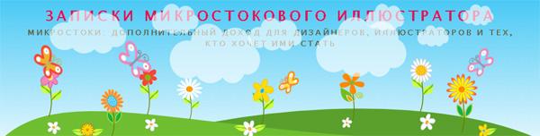 микростоковый иллюстратор Анна Волкова