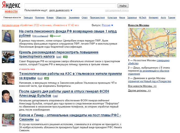 yandex news Яндекс Новости