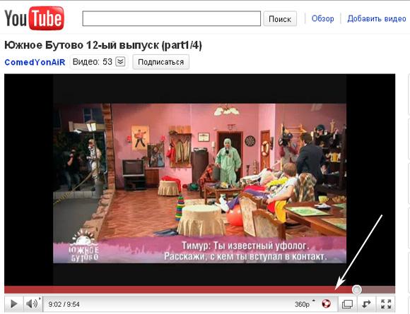 вувузела в youtube