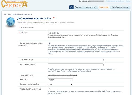 сервис защиты от спама keyCaptcha