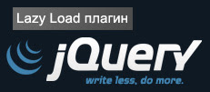Плагин jQuery Image Lazy Loader WP