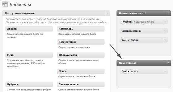 добавление виджета wordpress