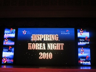 Inspiring Korea Night 2010 01