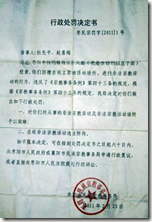 Notification of penalties on Du Xianping and Zhao Ximei. (China Aid Association/reporter Qiao Long)