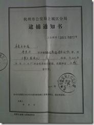 朱虞夫的逮捕通知书