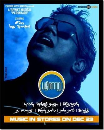 Pathinaru-Movie-Poster[1]