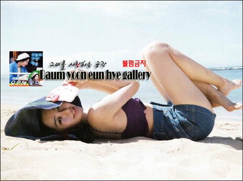 yoon eun hye clothes