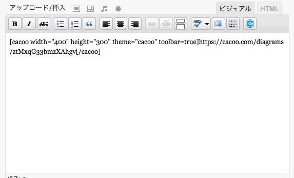 画面:コードインサート