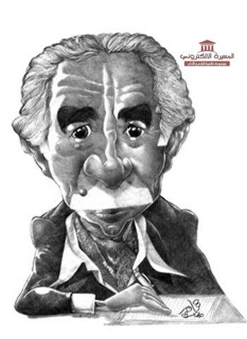 غابرييل جارسيا ماركيز/ Gabriel García Márquez
