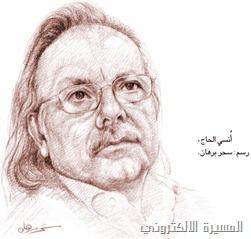 أنسي الحاج
