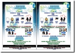 Flyer 1 - V2 - Chinese - by Factual Solutions