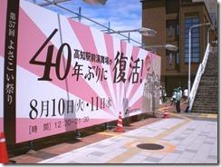 2010年08月10日JR高知駅00