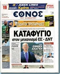 Ethnos 24-04-2010