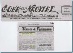 Foni Naousis 14-03-2009