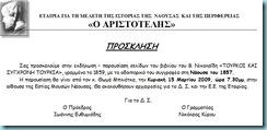 Prosklisi gia ekdilosi tou Aristoteli 15-02-2009