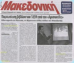 2009 03 19 Μακεδονική