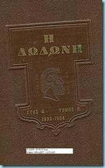 «Η ΔΩΔΩΝΗ» 1933-1934 Β΄ Έκδοση - Συγγραφέας : ΧΑΡΑΛΑΜΠΟΥΣ Γ. ΚΑΤΣΑΛΙΔΟΥ