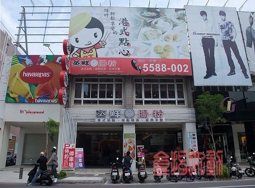 [食記] 高雄左營區「蒸鮮.腸粉」平價港式飲茶(裕誠店) - 食指大 ...