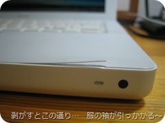 MacBook割れ2