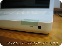 MacBook割れ1