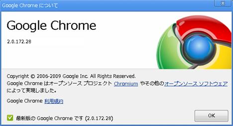 Chrome2.0-1