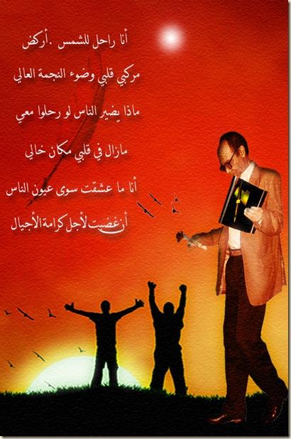الشاعر الراحل محمد الشلطامي سيد الورد والشعر